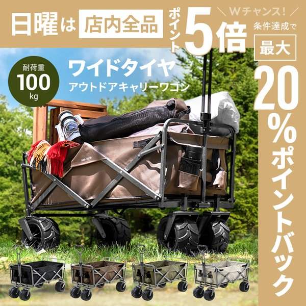 【1年保証】 アウトドア キャリーカート 送料無料 キャリーワゴン キャンプ 耐荷重100kg 4輪 頑丈 軽量 折り畳み 大容量 ソロキャンプ