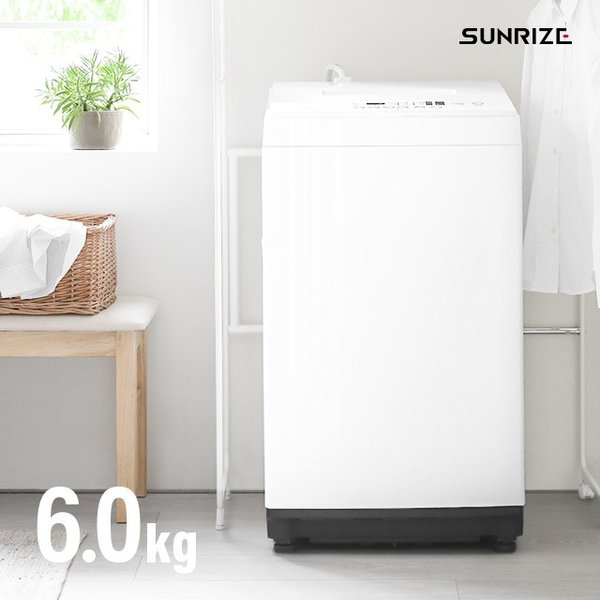 SUNRIZE 洗濯機 6kgタイプ