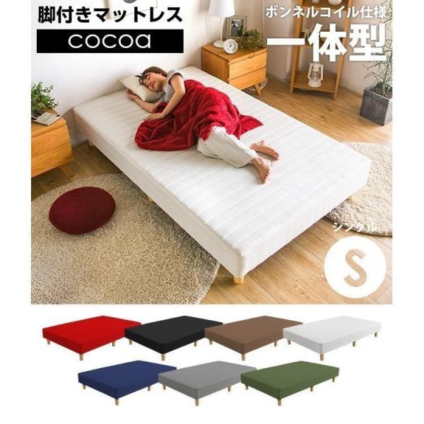 ベッド 脚付きマットレス シングルベッド ローベット 一体型 脚付マットレスベッド ボンネルコイル don2 08