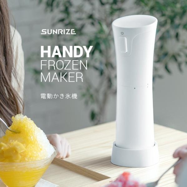 SUNRIZE ハンディ電動かき氷機