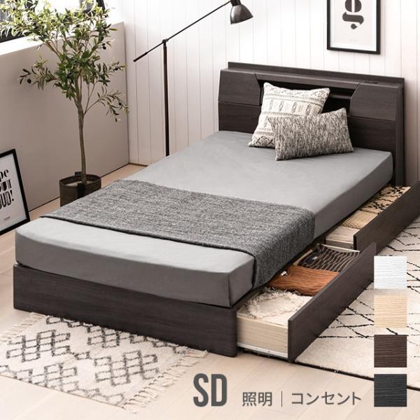収納ベッド コンセント ライト 照明付き 送料無料 セミダブル ベッド ベッドフレーム 収納付きベッド ベッド下収納 引き出し付き 大容量|don2