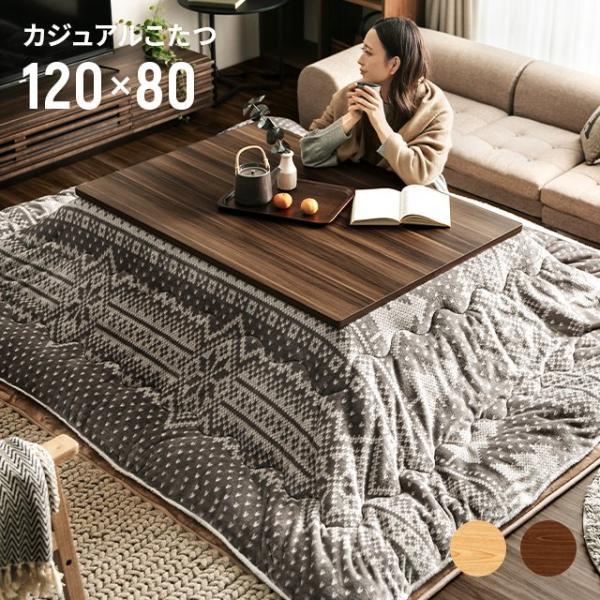  【1年保証】こたつ テーブル 送料無料 長方形 リバーシブル おしゃれ 布団120×80cm 日本…