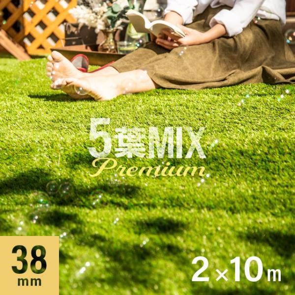 5葉MIX プレミアム人工芝