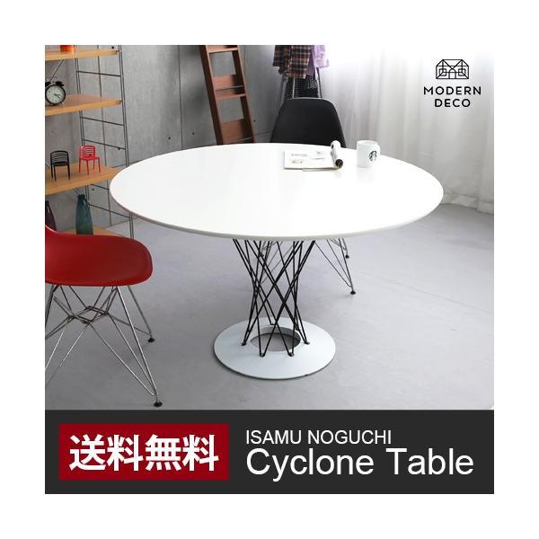 テーブル イサムノグチ サイクロンテーブル モダン デザイナーズ ジェネリック家具 北欧 カフェ|don2