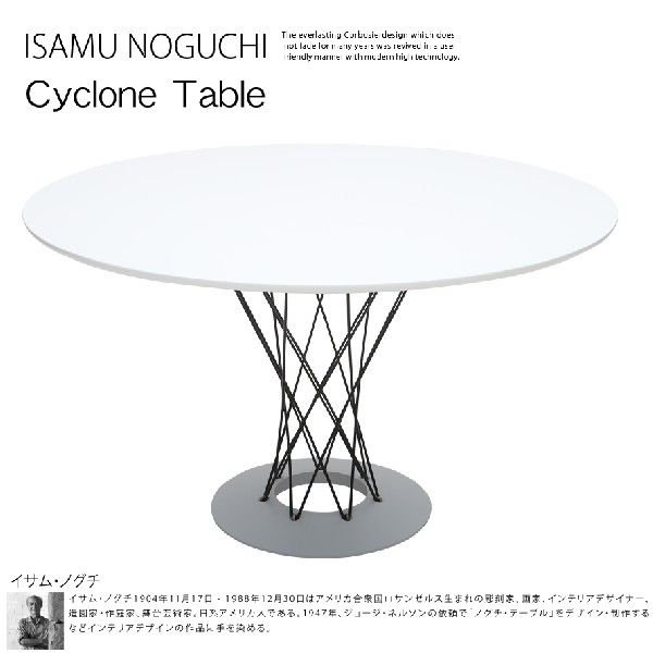 テーブル イサムノグチ サイクロンテーブル モダン デザイナーズ ジェネリック家具 北欧 カフェ|don2|03
