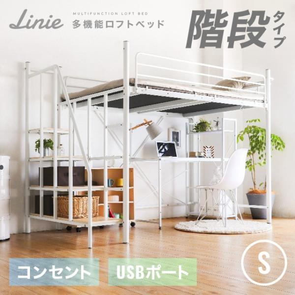 Linie 多機能ロフトベッド 階段タイプ