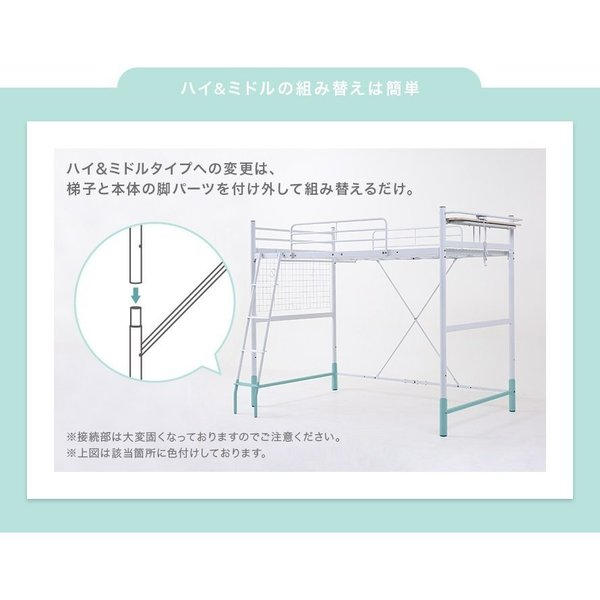 ロフトベッド シングル 送料無料 2段ベッド 二段ベッド はしご パイプ パイプベッド システムベッド ベッド ベッドフレーム おしゃれ 高さ調整 高さ調節|don2|12