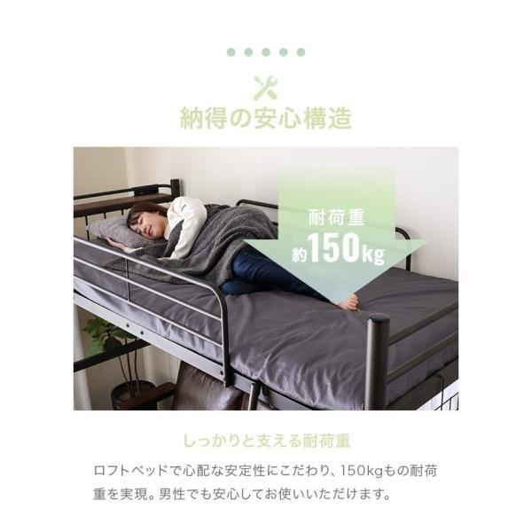 ロフトベッド シングル 送料無料 2段ベッド 二段ベッド はしご パイプ パイプベッド システムベッド ベッド ベッドフレーム おしゃれ 高さ調整 高さ調節|don2|17