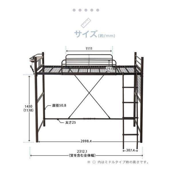 ロフトベッド シングル 送料無料 2段ベッド 二段ベッド はしご パイプ パイプベッド システムベッド ベッド ベッドフレーム おしゃれ 高さ調整 高さ調節|don2|05