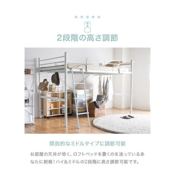 ロフトベッド シングル 送料無料 2段ベッド 二段ベッド はしご パイプ パイプベッド システムベッド ベッド ベッドフレーム おしゃれ 高さ調整 高さ調節|don2|10