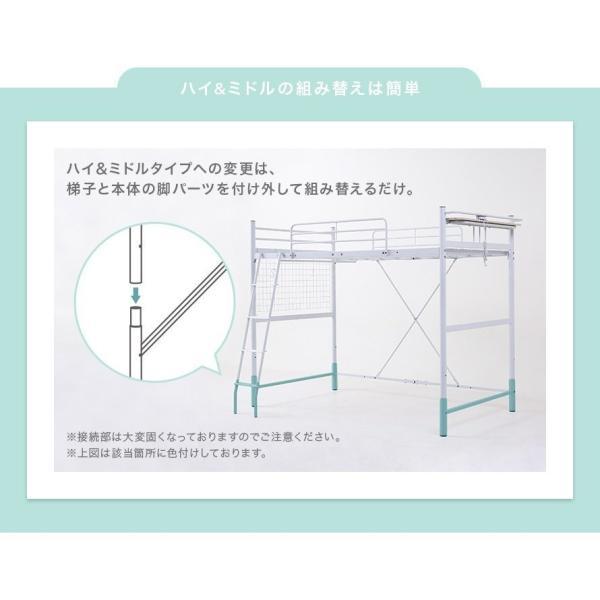 ロフトベッド セミダブル 送料無料 2段ベッド 二段ベッド はしご パイプ パイプベッド システムベッド ベッド ベッドフレーム おしゃれ 高さ調整 高さ調節 don2 12