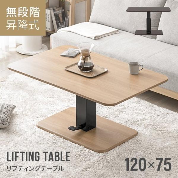 昇降テーブル 高さ54.5cm〜71cm 幅120cm 昇降式テーブル ダイニング テーブル 脚 高さ調節 伸縮 ローテーブル センターテーブル 木製