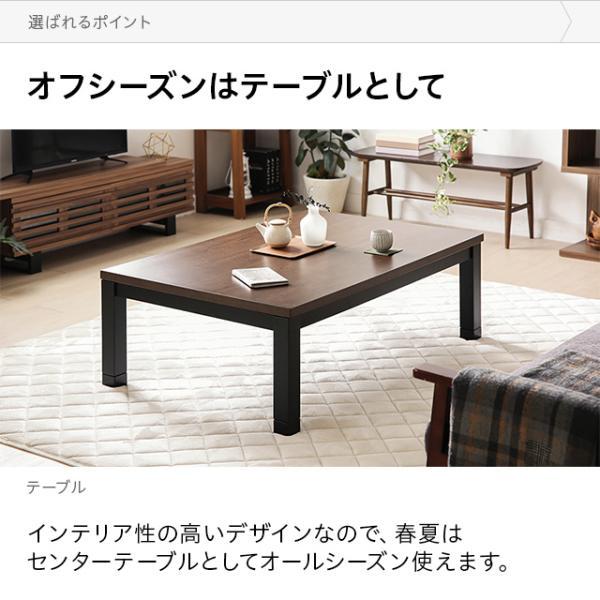 こたつテーブル こたつ テーブル 長方形 120×80cm おしゃれ ハロゲンヒーター ウォールナット 西海岸風 don2 17