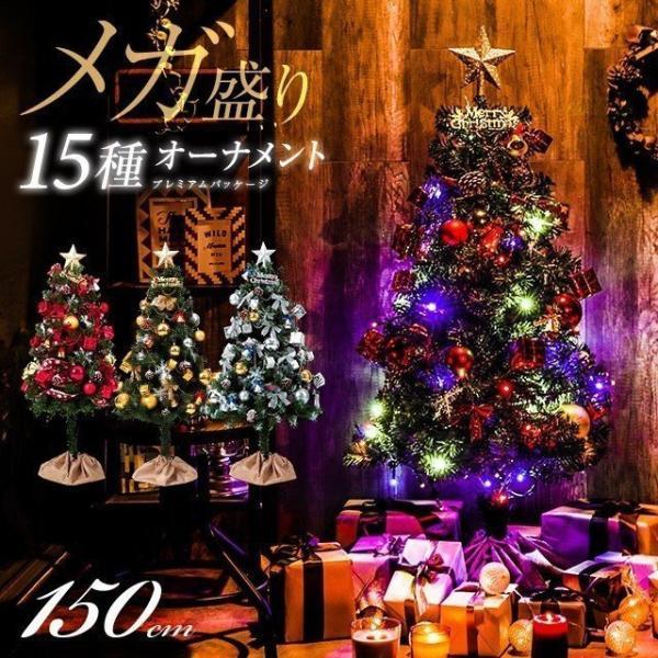クリスマスツリーセット おしゃれ 送料無料 150cm クリスマスツリー 15種類 オーナメントセット LEDイルミネーションライト LEDロープライト 電飾 足元スカート
