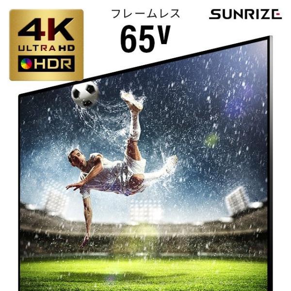 フレームレス 4Kテレビ 送料無料 65型 65インチ 4K液晶テレビ 4K対応液晶テレビ 高画質 HDR対応 IPSパネル 直下型LEDバックライト|don2