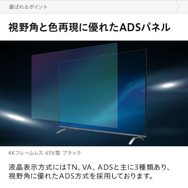 フレームレス 4Kテレビ 送料無料 65型 65インチ 4K液晶テレビ 4K対応液晶テレビ 高画質 HDR対応 IPSパネル 直下型LEDバックライト|don2|11