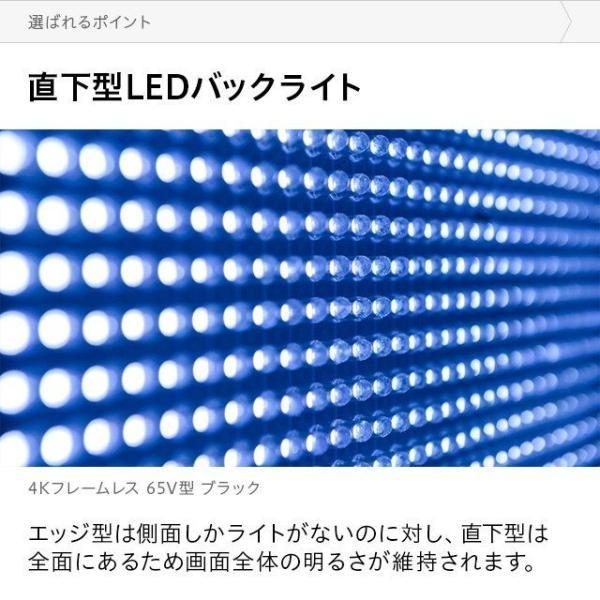 フレームレス 4Kテレビ 送料無料 65型 65インチ 4K液晶テレビ 4K対応液晶テレビ 高画質 HDR対応 IPSパネル 直下型LEDバックライト|don2|13