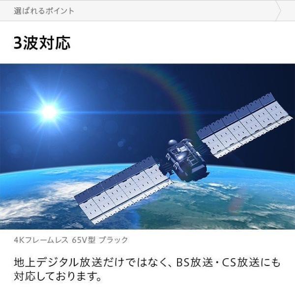フレームレス 4Kテレビ 送料無料 65型 65インチ 4K液晶テレビ 4K対応液晶テレビ 高画質 HDR対応 IPSパネル 直下型LEDバックライト|don2|15