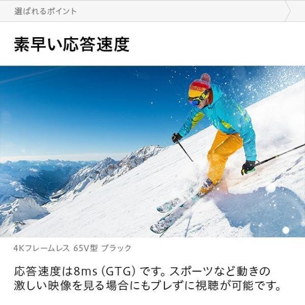 フレームレス 4Kテレビ 送料無料 65型 65インチ 4K液晶テレビ 4K対応液晶テレビ 高画質 HDR対応 IPSパネル 直下型LEDバックライト|don2|17