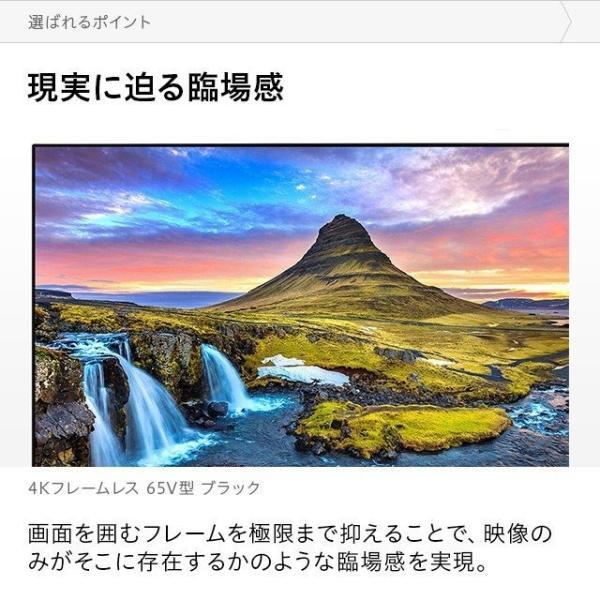 フレームレス 4Kテレビ 送料無料 65型 65インチ 4K液晶テレビ 4K対応液晶テレビ 高画質 HDR対応 IPSパネル 直下型LEDバックライト|don2|03