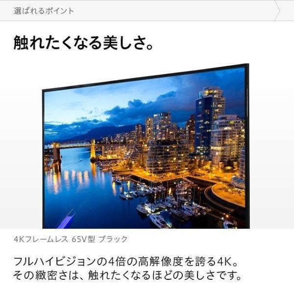 フレームレス 4Kテレビ 送料無料 65型 65インチ 4K液晶テレビ 4K対応液晶テレビ 高画質 HDR対応 IPSパネル 直下型LEDバックライト|don2|04