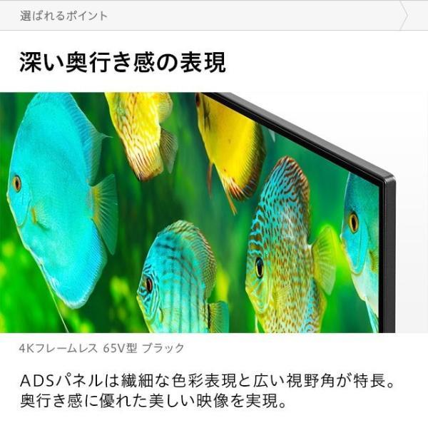 フレームレス 4Kテレビ 送料無料 65型 65インチ 4K液晶テレビ 4K対応液晶テレビ 高画質 HDR対応 IPSパネル 直下型LEDバックライト|don2|05