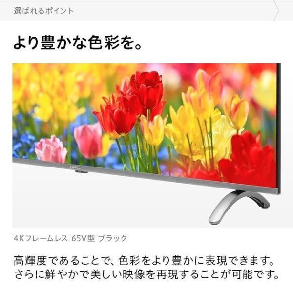フレームレス 4Kテレビ 送料無料 65型 65インチ 4K液晶テレビ 4K対応液晶テレビ 高画質 HDR対応 IPSパネル 直下型LEDバックライト|don2|06
