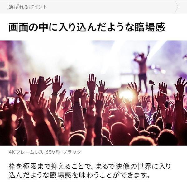 フレームレス 4Kテレビ 送料無料 65型 65インチ 4K液晶テレビ 4K対応液晶テレビ 高画質 HDR対応 IPSパネル 直下型LEDバックライト|don2|08
