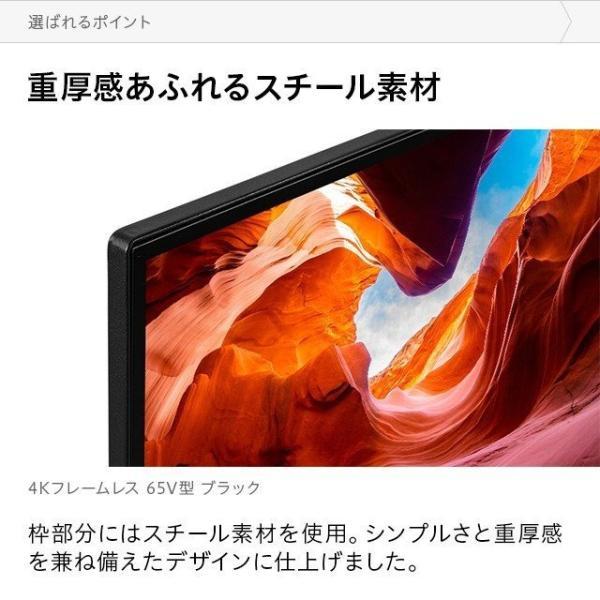 フレームレス 4Kテレビ 送料無料 65型 65インチ 4K液晶テレビ 4K対応液晶テレビ 高画質 HDR対応 IPSパネル 直下型LEDバックライト|don2|09