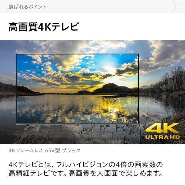 フレームレス 4Kテレビ 送料無料 65型 65インチ 4K液晶テレビ 4K対応液晶テレビ 高画質 HDR対応 IPSパネル 直下型LEDバックライト|don2|10