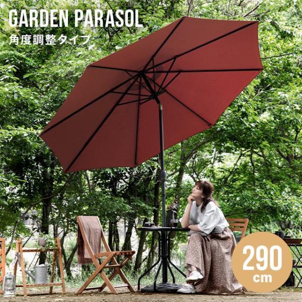 ガーデンパラソル 270 よりも大型 290 cm 角度調整 スチール支柱 パラソル ガーデン 自立 おしゃれ UVカット 日よけ UV対策 UVケア モダンデコ
