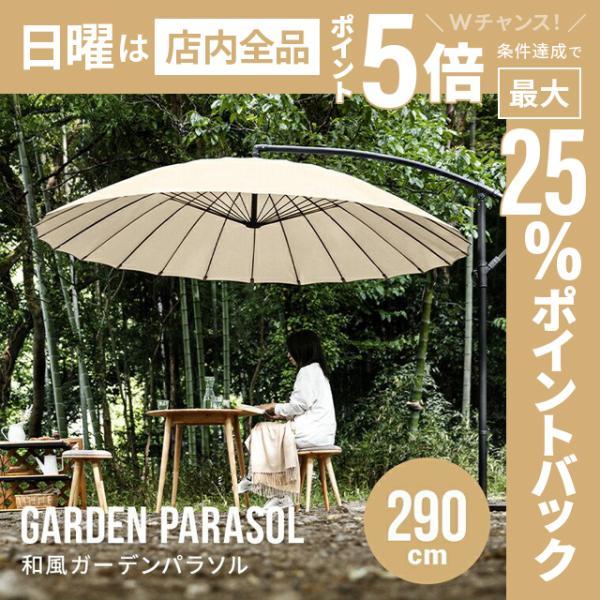ガーデンパラソル ベースセット 270 よりも 大型 290 cm 角度調整 ハンギングパラソル パラソル ガーデン UVカット 日よけ UV対策 モダンデコ