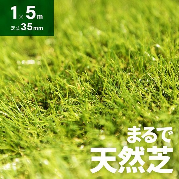 人工芝 ロール 送料無料 1m×5m 芝丈35mm 人工芝 芝生マット 人工芝生 人工芝マット 人工芝ロール 芝生 固定ピン