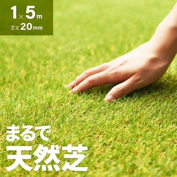 人工芝 ロール 送料無料 1m×5m 芝丈20mm 人工芝 芝生マット 人工芝生 人工芝マット 人工芝ロール 芝生