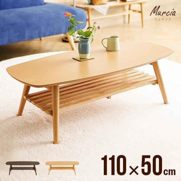 テーブル ローテーブル 折りたたみ 木製 センターテーブル デザイナーズ 北欧 カフェ