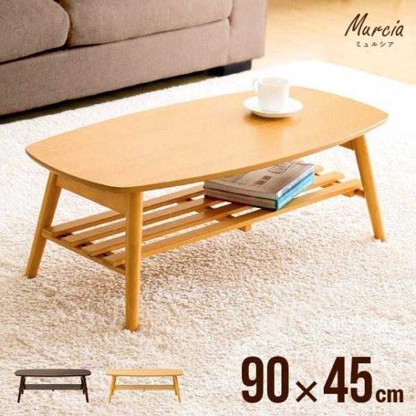 木製センターテーブル Murcia S