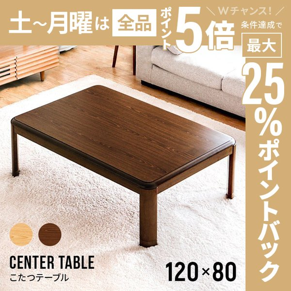  【1年保証】こたつテーブル 長方形 送料無料 120×80cm センターテーブル ローテーブル リ…