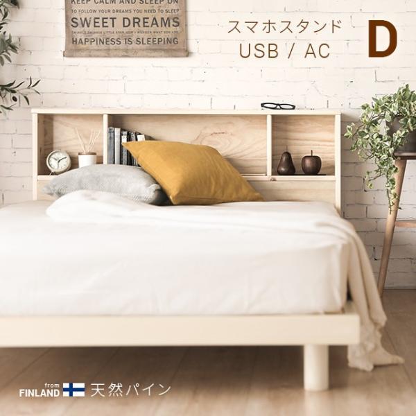 ベッド すのこベッド 送料無料 ダブル USBポート付き 宮付き 宮棚 ヘッドボード コンセント付き 収納ベッド 収納付きベッド おしゃれ 北欧|don2