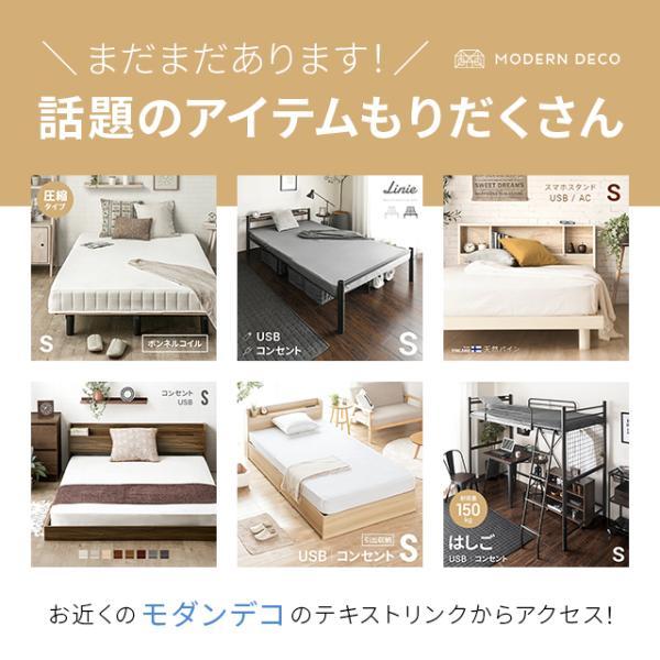 ベッド すのこベッド 送料無料 シングル USBポート付き 宮付き 宮棚 ヘッドボード コンセント付き 収納ベッド 収納付きベッド おしゃれ 北欧|don2|02