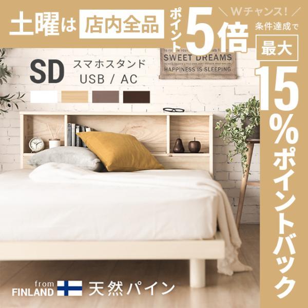 ベッド すのこベッド 送料無料 セミダブル USBポート付き 宮付き 宮棚 ヘッドボード コンセント付き 収納ベッド 収納付きベッド おしゃれ 北欧 don2