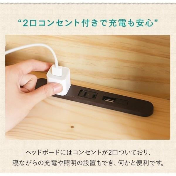 ベッド すのこベッド 送料無料 セミダブル USBポート付き 宮付き 宮棚 ヘッドボード コンセント付き 収納ベッド 収納付きベッド おしゃれ 北欧 don2 12