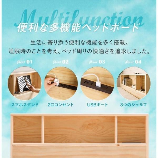 ベッド すのこベッド 送料無料 セミダブル USBポート付き 宮付き 宮棚 ヘッドボード コンセント付き 収納ベッド 収納付きベッド おしゃれ 北欧 don2 08