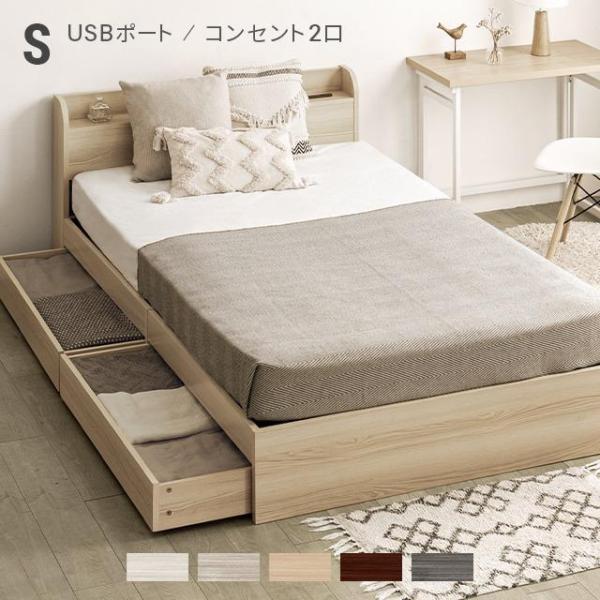 引出収納付きベッド AUBE S