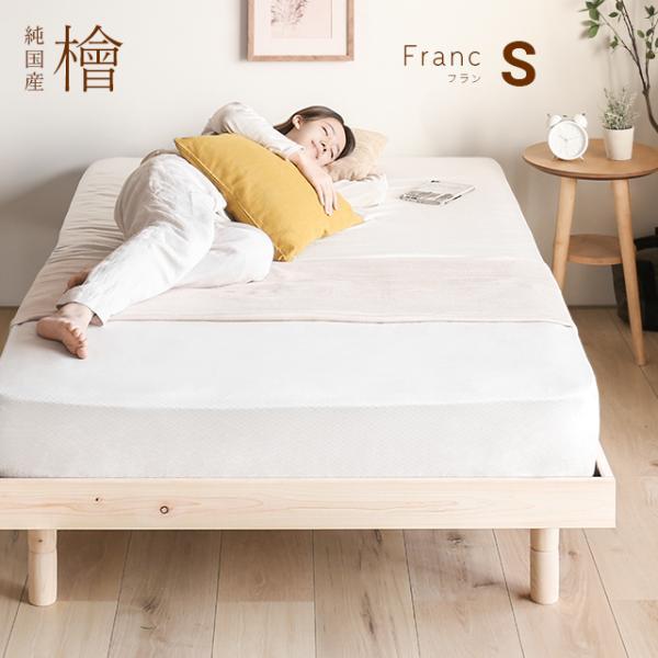 国産檜 すのこベッド Franc S