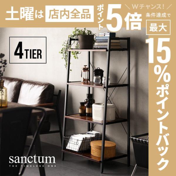 sanctum オープンラック 4段