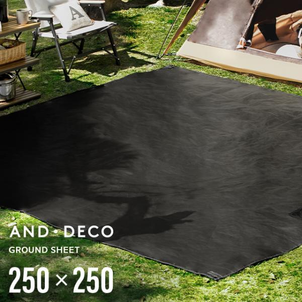 シート グランドシート 送料無料 テントシート 折りたたみ コンパクト 250×250 テント テント保護 防水 軽量 キャンプ テントアクセサリー モダンデコ