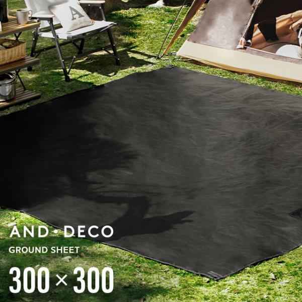 【1年保証】シート グランドシート 送料無料 テントシート 折りたたみ コンパクト 300×300 テント保護 防水 軽量 キャンプ ソロキャンプ
