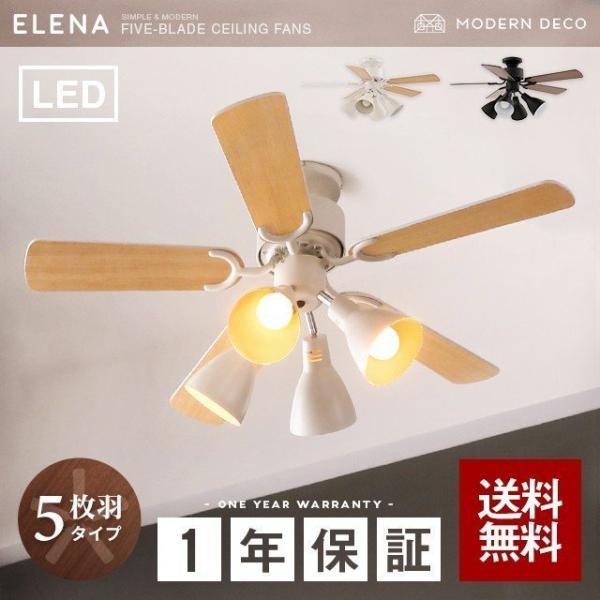 シーリングファン ELENA 5枚羽タイプ