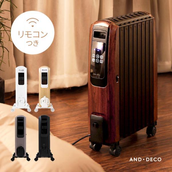 |【2年保証】オイルヒーター ヒーター 送料無料 省エネ おしゃれ 木目調 速暖 即暖 リモコン付き…