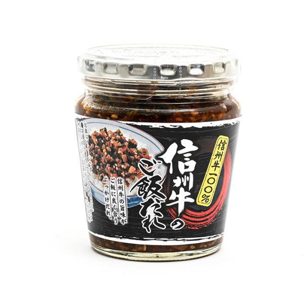 信州長野県のお土産 お取り寄せグルメ 信州牛ご飯だれ